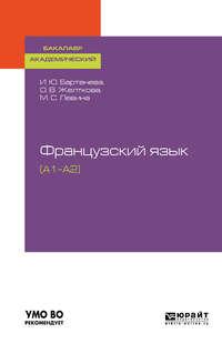 Обложка «Французский язык (a1–a2). Учебное пособие для академического бакалавриата»
