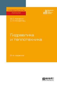 Обложка «Гидравлика и теплотехника 2-е изд. Учебное пособие для вузов»