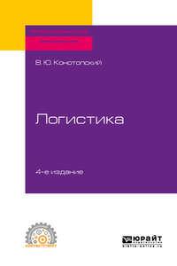 Обложка «Логистика 4-е изд., испр. и доп. Учебное пособие для СПО»