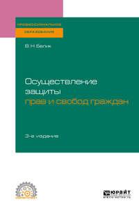 Обложка «Осуществление защиты прав и свобод граждан 3-е изд., пер. и доп. Учебное пособие для СПО»
