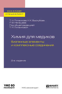 Обложка «Химия для медиков: биогенные элементы и комплексные соединения 2-е изд. Учебное пособие для бакалавриата и специалитета»