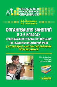 Обложка «Организация занятий в 3–5 классах общеобразовательных организаций по развитию письменной речи у кохлеарно имплантированных обучающихся»