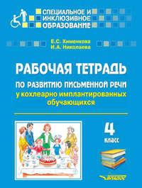Обложка «Рабочая тетрадь по развитию письменной речи у кохлеарно имплантированных обучающихся. 4 класс»