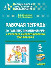 Обложка «Рабочая тетрадь по развитию письменной речи у кохлеарно имплантированных обучающихся. 5 класс»