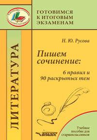 Обложка «Пишем сочинение: 6 правил и 90 раскрытых тем»