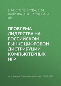 Обложка «Проблема лидерства на российском рынке цифровой дистрибуции компьютерных игр»