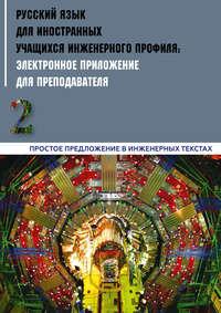 Обложка «Русский язык для иностранных учащихся инженерного профиля: электронное приложение для преподавателя. Часть 2. Простое предложение в инженерных текстах»