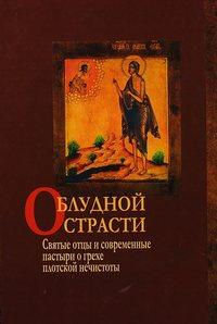 Обложка «О блудной страсти. Святые отцы и современные пастыри о грехе плотской нечистоты»