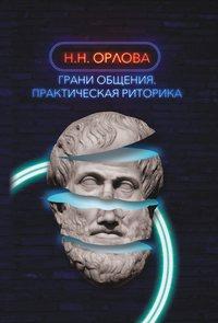 Обложка «Грани общения. Практическая риторика»