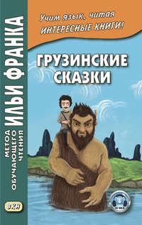 Обложка «Грузинские сказки»