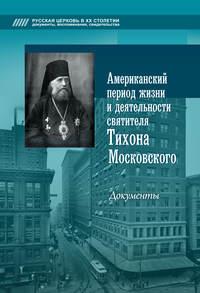Обложка «Американский период жизни и деятельности святителя Тихона Московского. Документы»