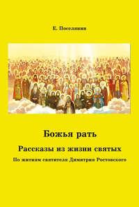 Обложка «Божья рать. Рассказы из жизни святых»