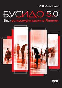 Обложка «Бусидо 5.0. Бизнес-коммуникации в Японии»
