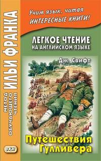 Обложка «Легкое чтение на английском языке. Дж. Свифт. Путешествия Гулливера / Jonathan Swift. Gulliver's Travels»