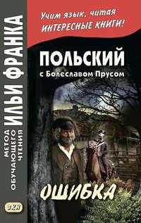 Обложка «Польский с Болеславом Прусом. Ошибка / Bolesław Prus. Omyłka»