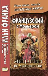 Обложка «Французский с Мольером. Мещанин во дворянстве / Molière. Le Bourgeois gentilhomme»