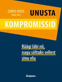 Обложка «Unusta kompromissid»