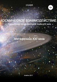 Обложка «Космическое взаимодействие. Метафизика XXI века»
