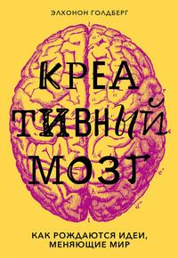 Обложка «Креативный мозг. Как рождаются идеи, меняющие мир»