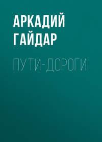 Обложка «Пути-дороги»