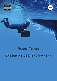 Обложка «Сказки из реальной жизни»