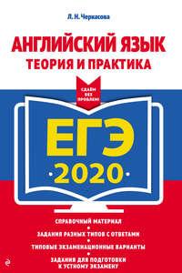 Обложка «ЕГЭ-2020. Английский язык. Теория и практика»