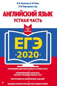 Обложка «ЕГЭ-2020. Английский язык. Устная часть»