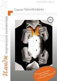 Обложка «Имидж творческого коллектива»