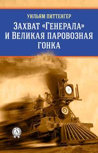 Обложка «Захват «Генерала» иВеликая паровозная гонка»