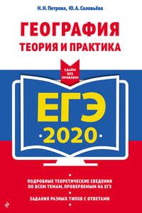 Обложка «ЕГЭ-2020. География. Теория и практика»
