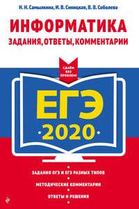Обложка «ЕГЭ-2020. Информатика. Задания, ответы, комментарии»