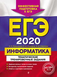 Обложка «ЕГЭ-2020. Информатика. Тематические тренировочные задания»