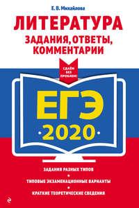 Обложка «ЕГЭ-2020. Литература. Задания, ответы, комментарии»