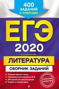 Обложка «ЕГЭ-2020. Литература. Сборник заданий. 400 заданий с ответами»