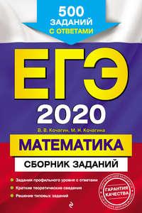 Обложка «ЕГЭ-2020. Математика. Сборник заданий. 500 заданий с ответами»