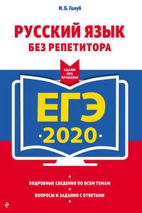 Обложка «ЕГЭ-2020. Русский язык без репетитора»