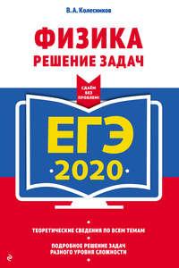 Обложка «ЕГЭ-2020. Физика. Решение задач»