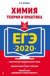Обложка «ЕГЭ-2020. Химия. Теория и практика»