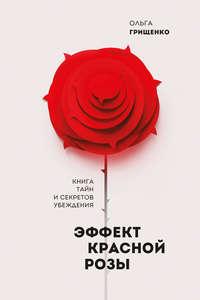 Обложка «Эффект красной розы»