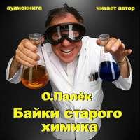 Обложка «Байки старого химика. Аудиовариант»