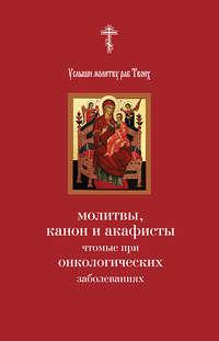 Обложка «Услыши молитву раб Твоих. Молитвы, канон и акафисты, чтомые при онкологических заболеваниях»