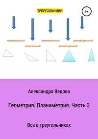 Обложка «Геометрия. 7—9 класс. Часть 2»