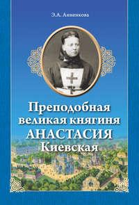 Обложка «Преподобная великая княгиня Анастасия Киевская»