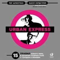 Обложка «Urban Express»