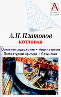 Обложка «А. П. Платонов «Котлован». Основное содержание. Анализ текста. Литературная критика. Сочинения»
