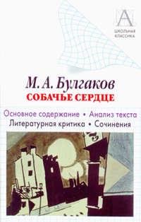 Обложка «М. А. Булгаков «Собачье сердце». Основное содержание. Анализ текста. Литературная критика. Сочинения.»