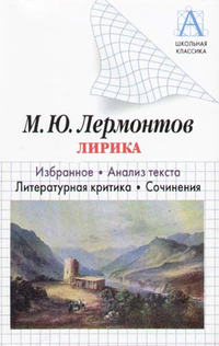 Обложка «М. Ю. Лермонтов Лирика. Избранное. Анализ текста. Литературная критика. Сочинения»