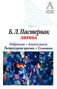 Обложка «Б. Л. Пастернак Лирика. Избранное. Анализ текста. Литературная критика. Сочинения.»