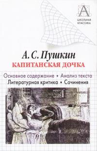 Обложка «А. С. Пушкин «Капитанская дочка». Основное содержание. Анализ текста. Литературная критика. Сочинения»
