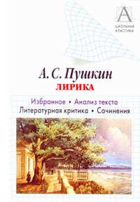 Обложка «А. С. Пушкин Лирика. Избранное. Анализ текста. Литературная критика. Сочинения.»